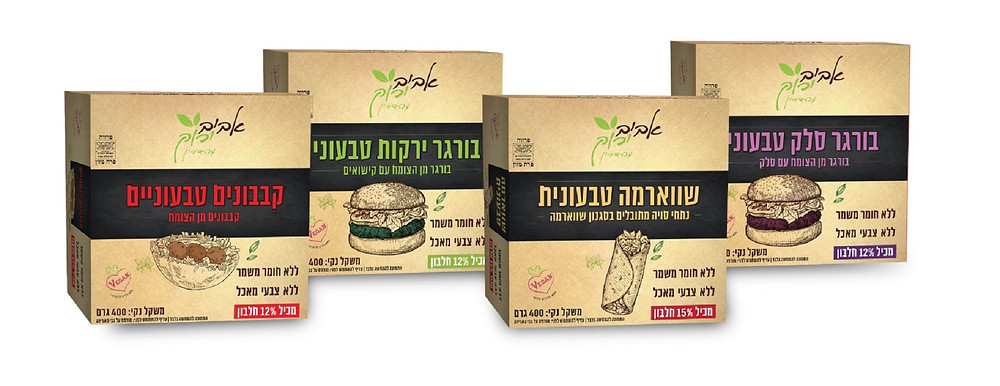 "Vegan Kebabs, Burgers and Shawarma of the ""Aviv Yarok"" brand by Rotzim et HaTeva"