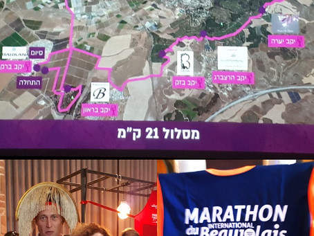 Gezer Regional County: Launching the First Half Marathon Beaujolais in Israel