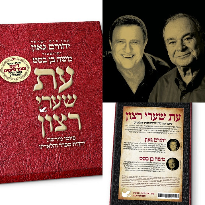 A Piyyutim Album for the High Holidays Based on the Spanish and Ladino Jewry Heritage