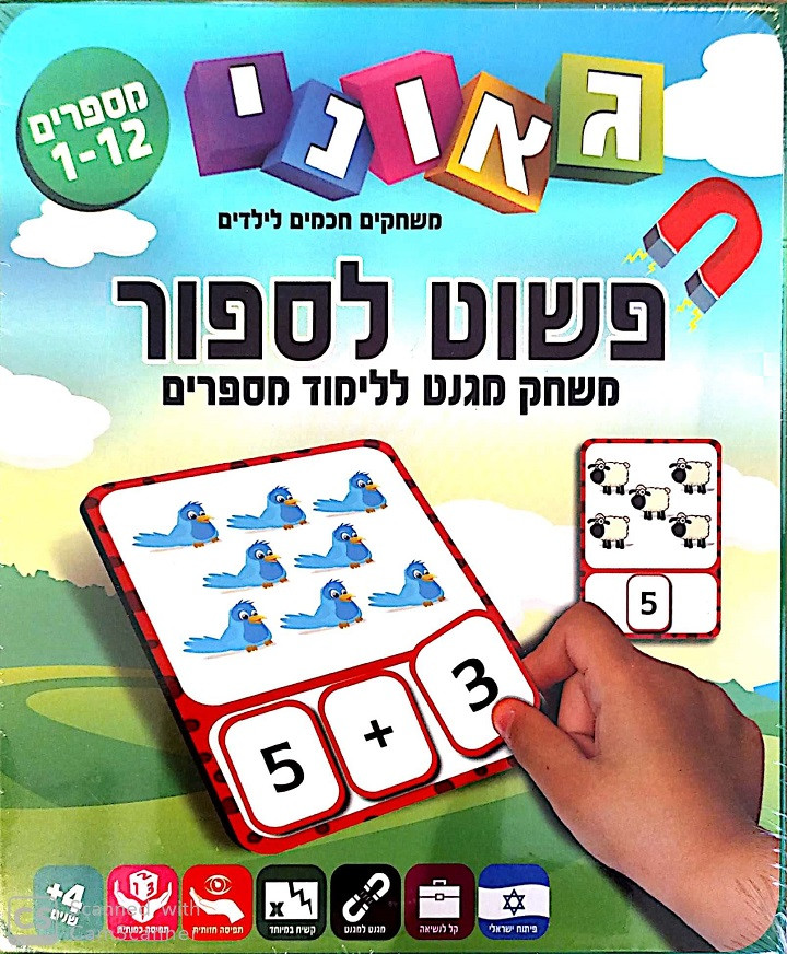 Geoni: Educational Games in Prep for School