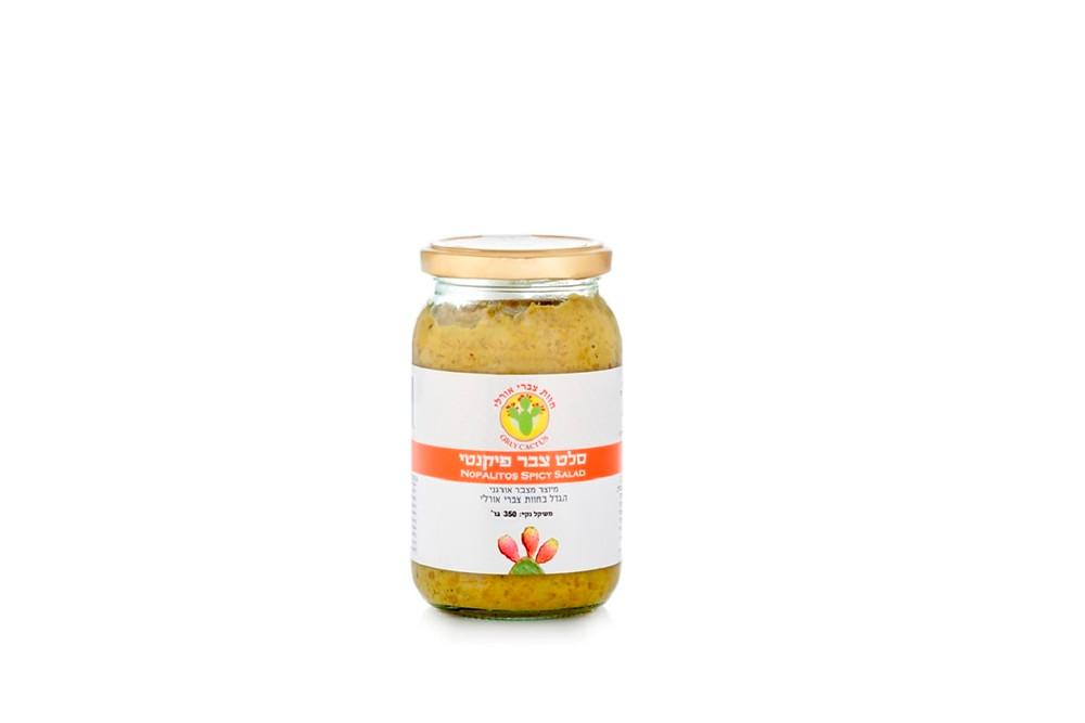 Spicy Sabra Salad - Tzabari Orly Farm