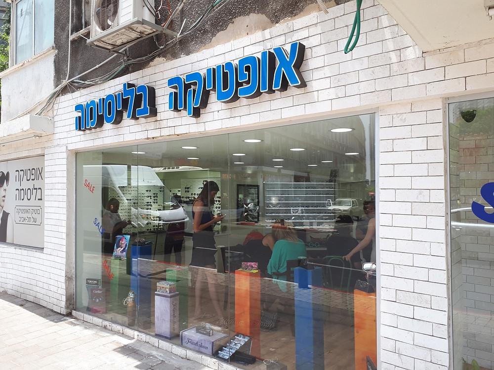Optica Belisima Carlebach Tel-Aviv
