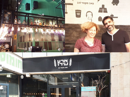 'Eretzyr' Tel-Aviv: A Playful Menu