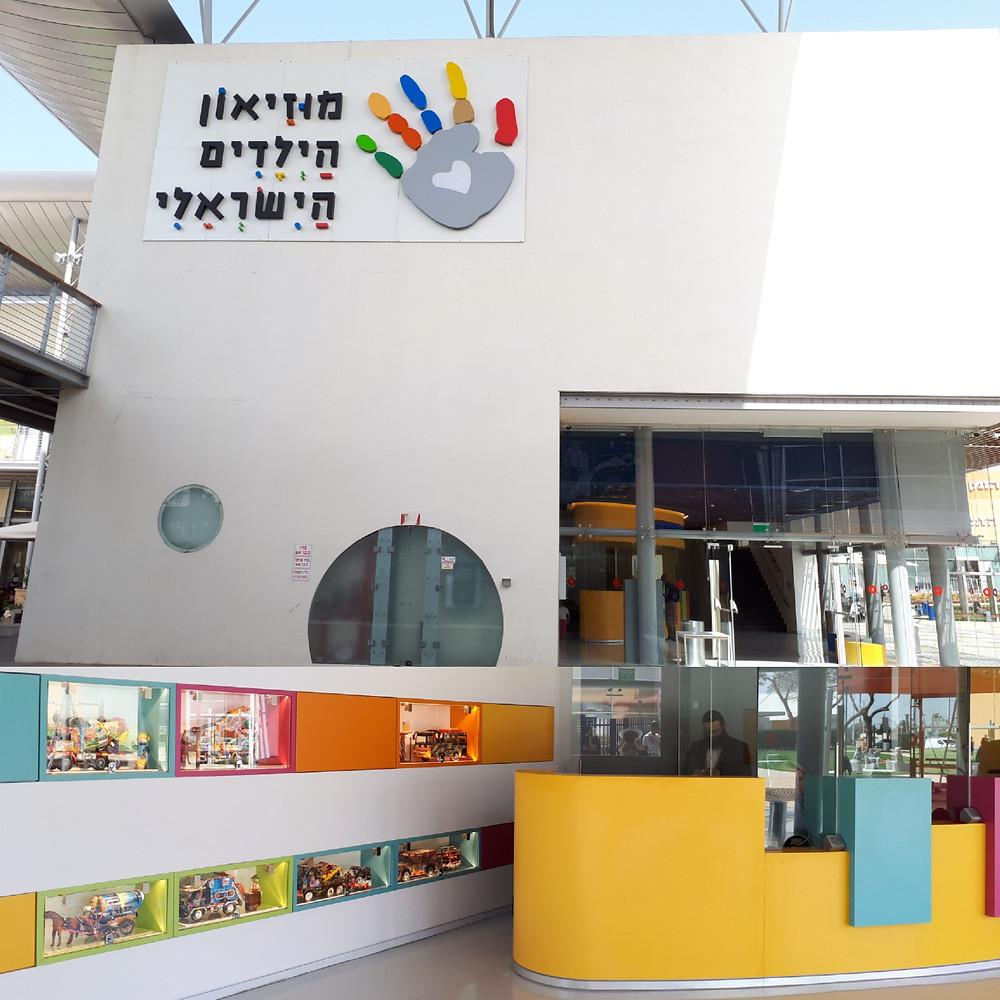 The Israeli Children's Museum Holon