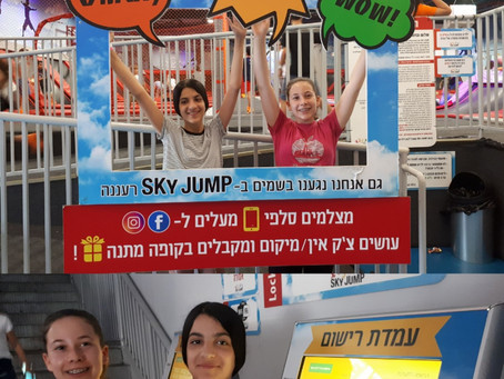 SKY JUMP Ra'anana Park: A New Trampoline Attraction
