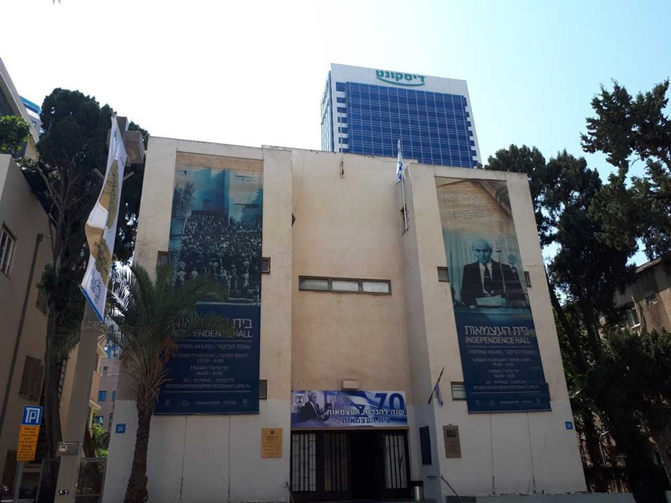 Tel-Aviv Independence Trail Independence Hall