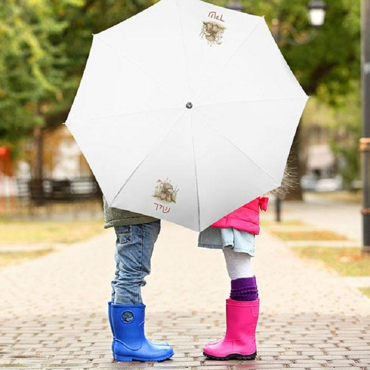 Ahava Ktana: Personalized Umbrellas for Kids