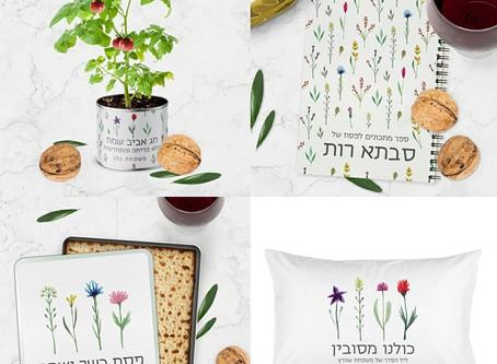 Ahava Ktana: The Passover Collection