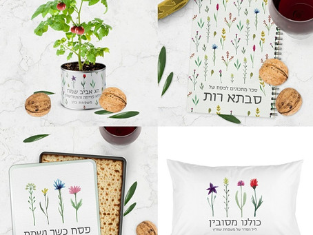 Ahava Ktana: The Passover Collection
