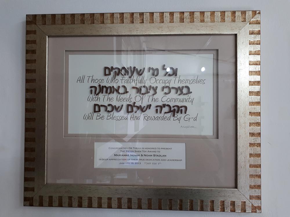 Gush Etzion Workshop Congregation Gift