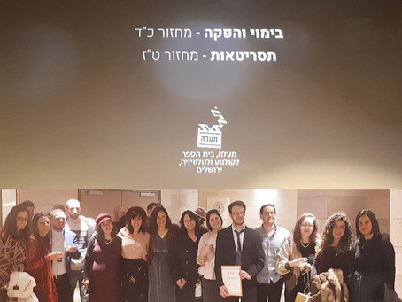 The Maaleh School of Film and Television: Graduation 2019