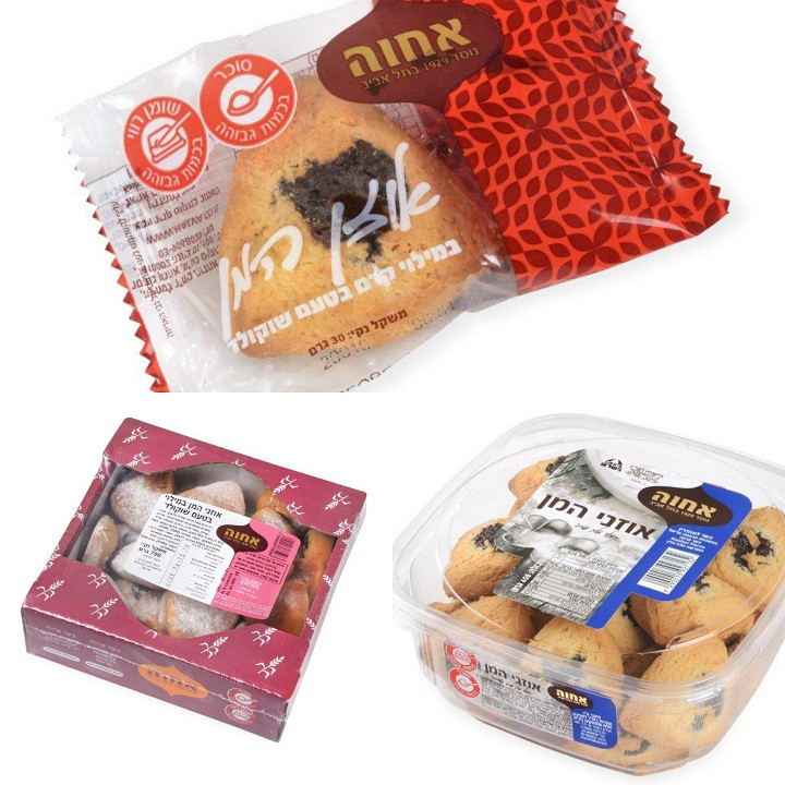 Achva's Individually Packaged Cakes and Cookies for Purim