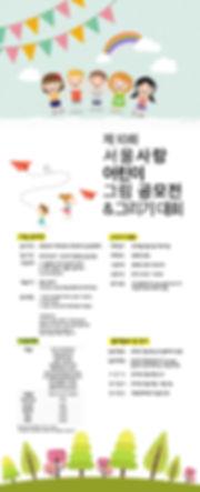 2019GIAF_어린이_포스터.jpg