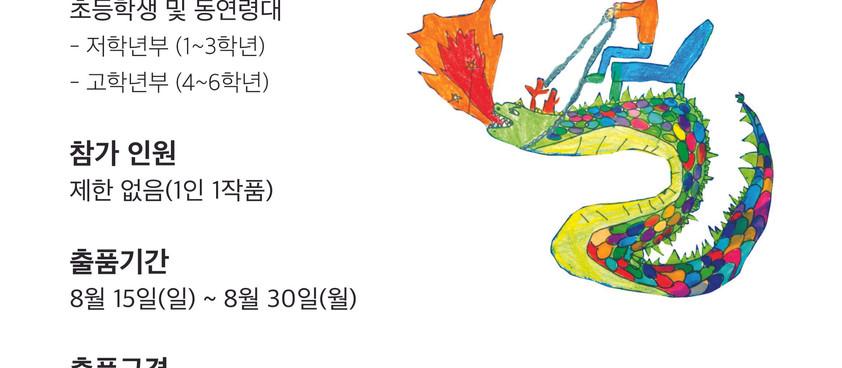 2021년 제11회 서울사랑어린이그리기대회 온라인 공모전