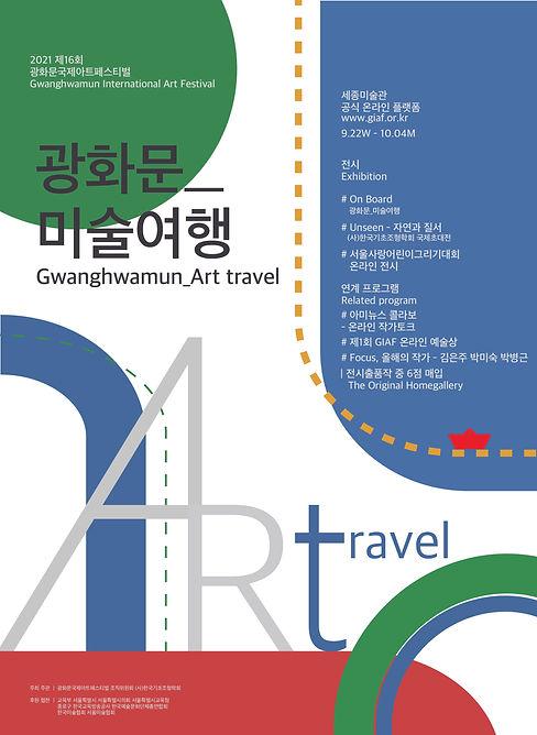 2021 광화문국제아트페스티벌 미술여행 포스터 10.4_대지 1.jpg
