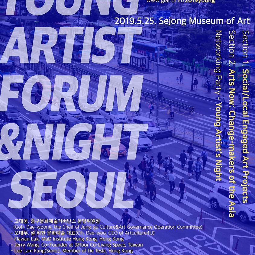 영 아시안 체인지-메이커스 포럼 Young Asian Change-makers Forum (동시통역지원)