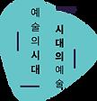 (로고)예술의시대.png