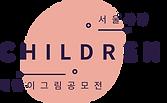 (로고)서울사랑.png