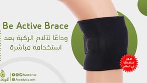 مشد Be Active Brace الأكثر استخدامًا في العالم | تخلص من آلام الركبة فورًا