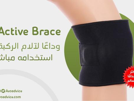مشد Be Active Brace الأكثر استخدامًا في العالم   تخلص من آلام الركبة فورًا
