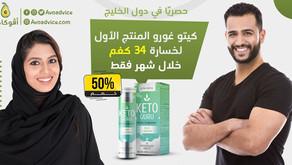 حصريًا في دول الخليج | فوار كيتو جورو الذي يقضي على 30 كغم من الدهون