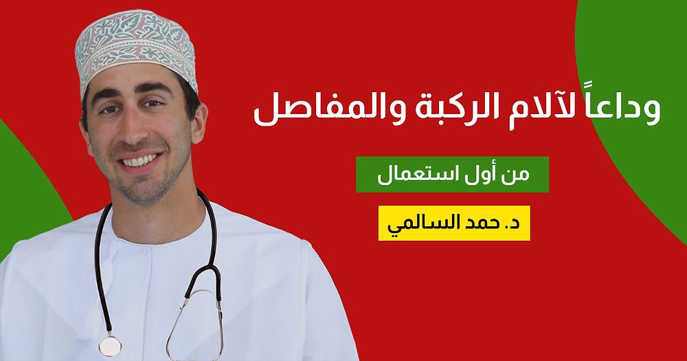 طبيب عماني
