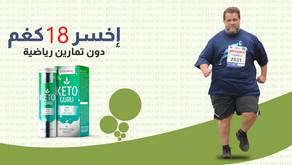 حصريًا في السعودية | فوار كيتو جورو الذي يقضي على 18 كغم من الدهون