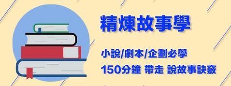 精煉故事學封面-610x319.jpeg
