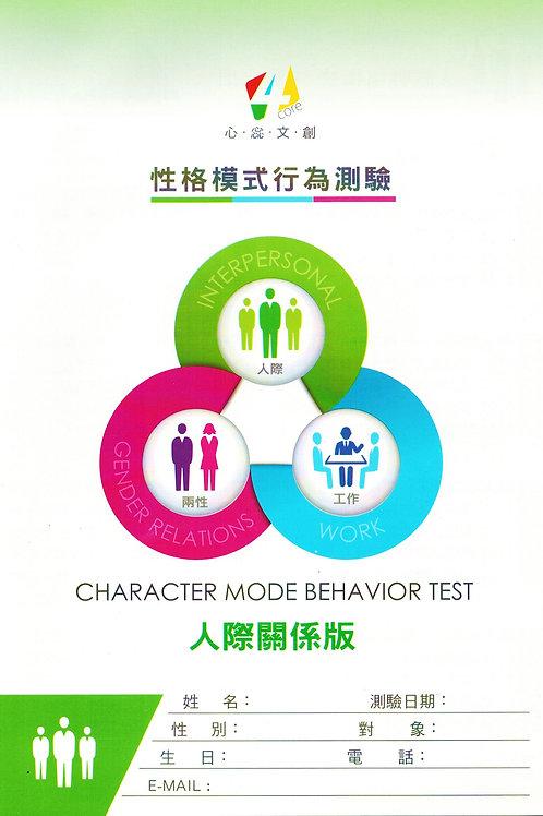 DISC性格模式測驗-基礎人際版