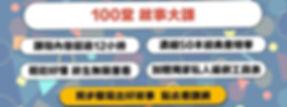 100故事大課短版.jpeg
