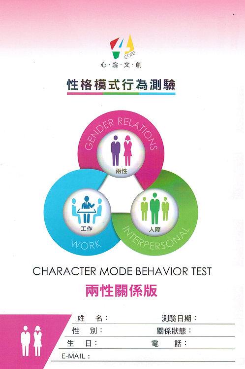 DISC性格模式測驗-基礎兩性版