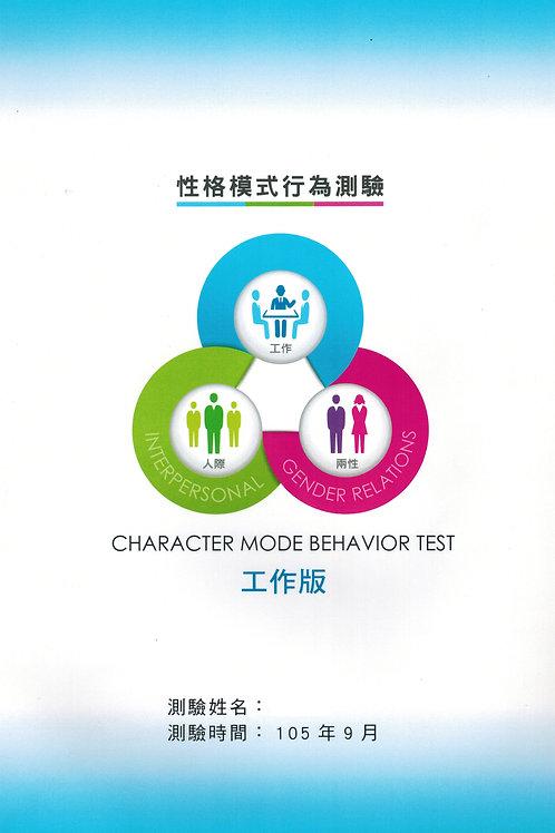 DISC性格模式測驗-專業工作版