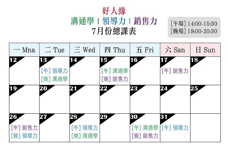 好人緣7月總課表.jpg