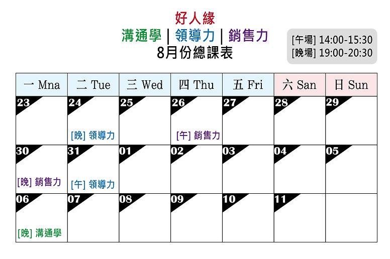 好人緣8月總課表.jpg