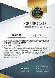 DISC認證班證書-心惢 - 複製.jpg