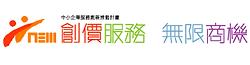 中小企業服務創新.png
