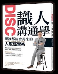 識人溝通學-封面立體書(PNG)-小.png