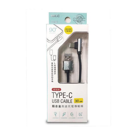 HOLiC TC009 Type C L頭彎頭 鋁合金充電傳輸線