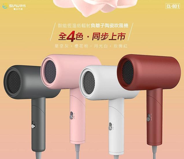 詩杭負離子生物陶瓷吹風機 CL-801
