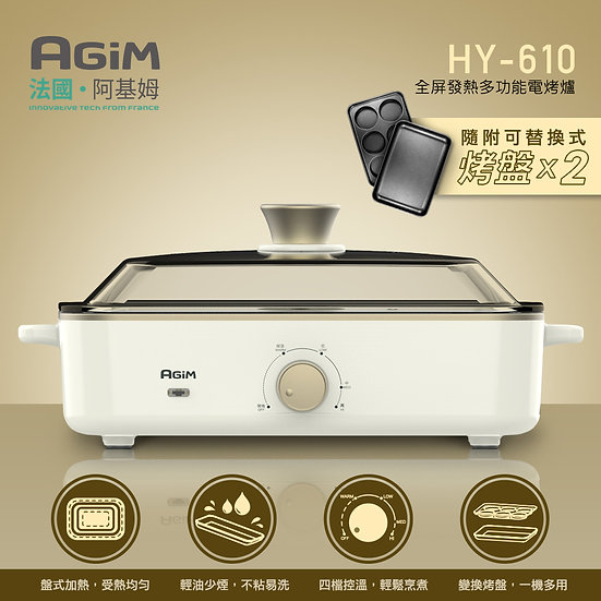 法國阿基姆AGiM  全屏發熱多功能電烤爐 HY-610