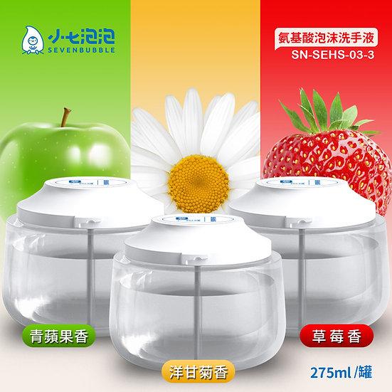 小七泡泡  氨基酸泡沫洗手液 SN-SEHS-03-3
