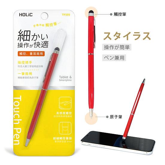 HOLiC TP205 雙用高感度觸控筆