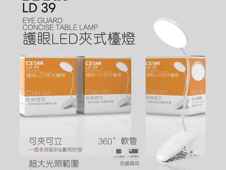 新品上市!CStar LD39 護眼LED夾式檯燈