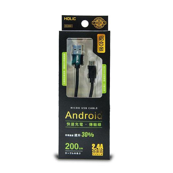 HOLiC HC006 Micro USB 鋁合金充電線 傳輸線 2M