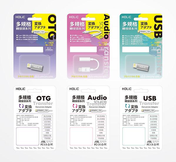 HOLIC  USB 各類轉接頭