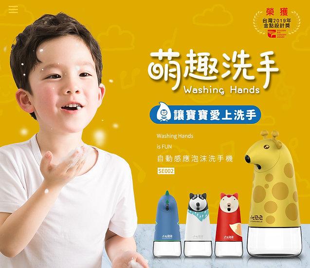 小七泡泡 自動感應泡沫洗手機 SE002