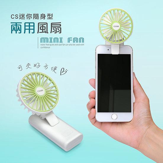 CStar FAN520 迷你隨身型兩用風扇