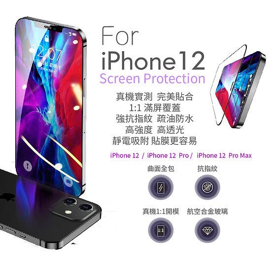 CStar iPhone 12系列屏幕保護膜
