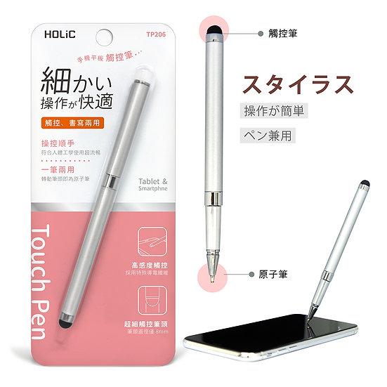 HOLiC TP206 雙用高感度觸控筆