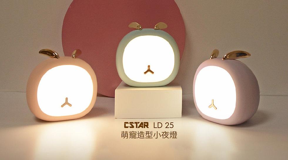 CSTAR LD25 萌寵造型小夜燈